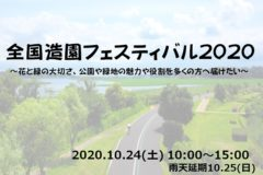 全国造園フェスティバル2020