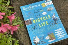 週末自転車さんぽ掲載