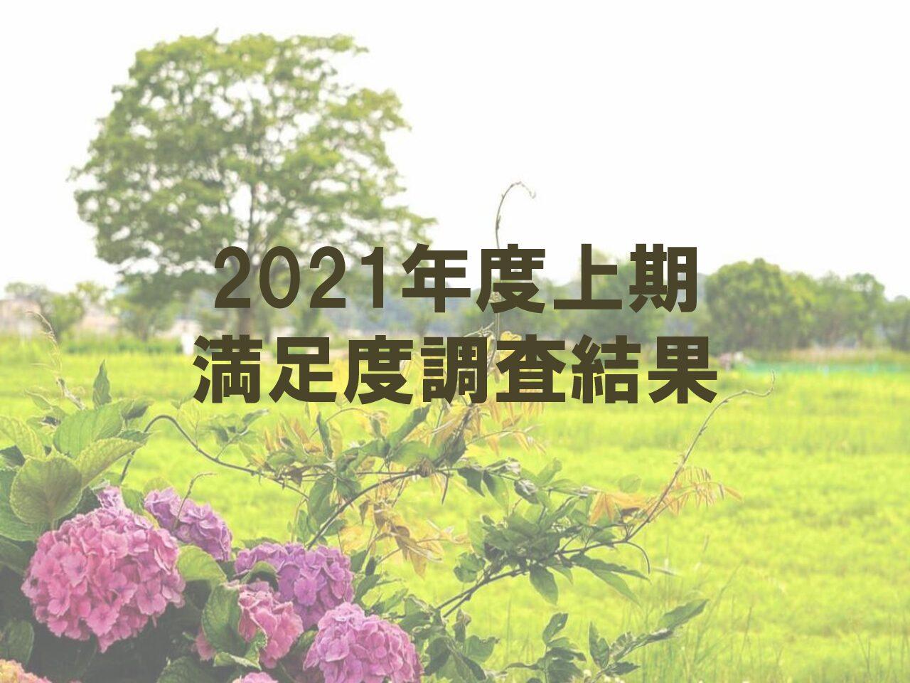2021年度上期 満足度調査結果